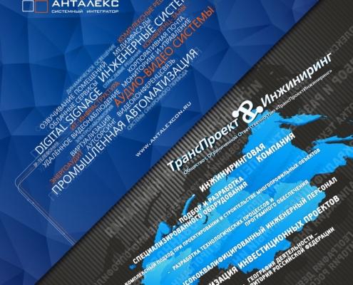 Баннер-Лайтбокс - Анталекс и ТПИ (ТрансПроектИнжиниринг)