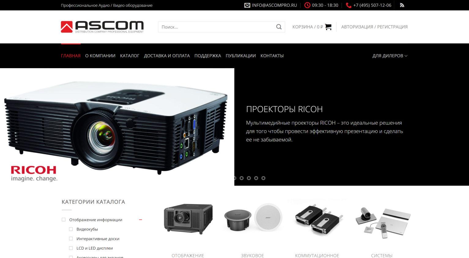 Разработка сайта для компании Ascom