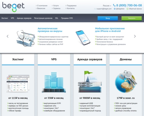 Лучший хостинг - это Бегет 😏 - Volkov I.I. Lab (https://viil.ru)